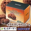 ロイズ ポテチクランチチョコレート ROYCE (dk-2 dk-3)