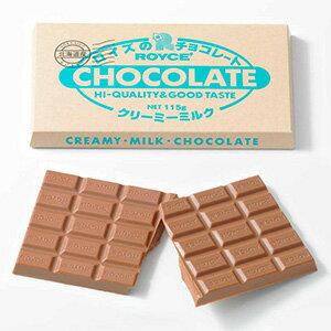 ロイズ 板チョコレート115g 【クリーミーミルク】 ROYCE ロイズの正規取扱店舗 (dk-2 dk-3)