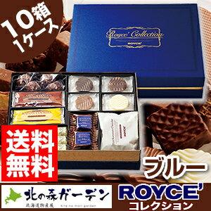 ロイズ コレクション 【ブルー】 ROYCE 10箱入り1ケース (dk-2 dk-3):北海道物産展の「北の森ガーデン」