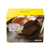 ロイズ ポテトチップチョコレート ROYCE (dk-2 dk-3)