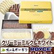 ロイズ ピュアチョコレート【クリーミーミルク&ホワイト】 ROYCE (dk-2 dk-3)
