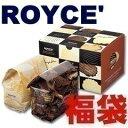 【送料込】ロイズ チョコレート 福袋 5点セット  ROYCE(dk-2 dk-3)
