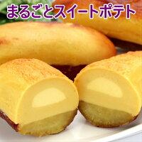 北海道スイーツ北のさつま芋まるごとスイートポテト1本入
