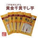 【送料無料】北海道厚沢部産「黄金千貫」干し芋(100gx5袋
