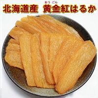 北海道スイーツ北のさつま芋【送料無料】甘熟干し蜜いも5袋(100gx5袋)