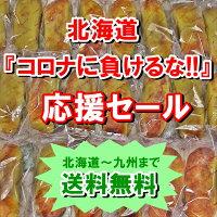 コロナに負けるな!!応援セール「まるごとスイートポテト」10本北海道スイーツ北のさつま芋