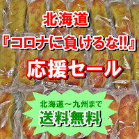コロナに負けるな!!応援セール「まるごとスイートポテト」24本北海道スイーツ北のさつま芋