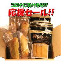 【送料無料】「北のさつま芋セット」まるごとスイートポテト5本・黄金紅はるか干し芋5袋