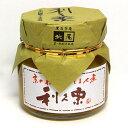 商品画像:小樽・海産物専門店小町商店の人気おせち2018楽天、利久栗甘露煮 小瓶