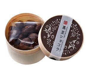 ほろ苦い大人の味わい【バレンタイン/ホワイトデーに】黒豆ショコラ(ブラック)容器入り