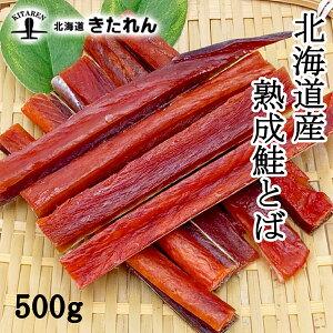 鮭とば とば 北海道産 こだわり熟成 ソフト さけとば 500g サケトバ 鮭トバ 珍味 おつまみ 乾物 海産物 酒の肴 鮭 メール便 送料無料