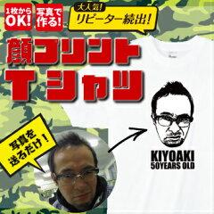 【送った写真がTシャツになる!かんたん注文】 写真で作るオリジナル顔プリントTシャツ 【パロデ…