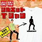 【影T】写真で作るオリジナルシルエットデザインTシャツ
