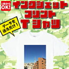 【メーカー品と同じです】ダイレクトインクジェットプリントTシャツ