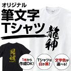 オリジナル筆文字Tシャツ