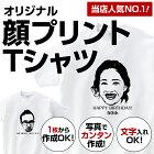 写真で作るオリジナル顔プリントTシャツ
