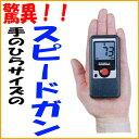 【ZETT:ゼット】携帯電話サイズのスピードガン「ポケットレーダー」PR1000