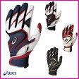 【ネーム刺繍無料】●アシックス(asics) バッティング手袋(両手) BEG272【送料無料/野球用品】