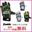 【ナンバー刺繍無料】【A】フランクリン 一般用バッティング手袋 両手用 CFX【送料無料/野球用品/MLB公認】