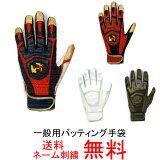 【ネーム刺繍無料】ワールドペガサス(Worldpegasus) バッティング手袋 両手用 WEBG830【グローブ/送料無料/野球用品】