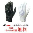 ●SSK(エスエスケイ) 一般用バッティング手袋 両手用 BG3004W【送料無料/野球用品/大人/ネーム刺繍無料】