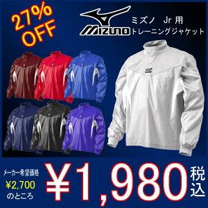 ジュニア トレーニング ジャケット