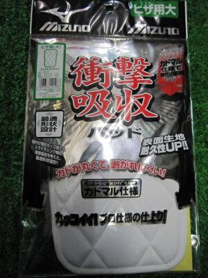 ・ミズノ 衝撃吸収パッド52ZB-00400 アイロン ひざ用(大) 色:ホワイト 【メール便対応】