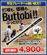 【A】硬式用木製バット【BFJマーク入り】 アオタモ 「Buttobi」  84cm/900g平均 【送料無料】【野球用品/喜多スポオリジナル/日本製/アオダモ/青タモ/青ダモ】