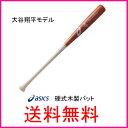 アシックス(asics) 硬式用木製バット メイプル GRAND ROAD BB2042 大谷翔平モ...