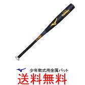 ●ミズノ(mizuno) 少年軟式用金属製バット Vコング02 81cm/平均620g 2TY-84510 ブラック(09N) ビクトリーステージ【送料無料/野球用品】