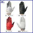 【A】ミズノプロ(mizuno pro) 守備用手袋 2EG-254(左手用)、2EG-255(右手用) 【送料無料/野球用品】