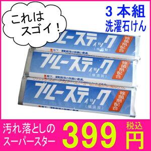 石鹸 ブルースティック 3本1セット【2セットまでメール便対応】