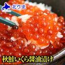 秋鮭いくら醤油漬け 500g 【いくら 醤油漬け しょうゆ漬...