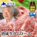 熟成生ラム肩ロース500g×2 【ラム肉 生ラム ラム 羊肉...