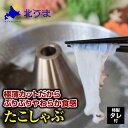特製タレ付500g 【たこしゃぶ タコしゃぶ たこ タコ しゃぶしゃぶ 宗谷産 海鮮鍋...
