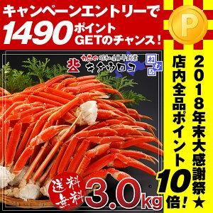 1,490ポイントGETのチャンス!今年最後の≪ポイント10倍≫♪カニに迷ったらコレ! 本ずわいがにの足 メガ盛3kg 【送料無料】 海鮮 シーフード 海産物 お取り寄せ 鍋 カニ かに ずわい ズワイ ギフト 蟹 3kg お歳暮 御歳暮 ka3