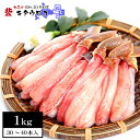 【送料無料】 カニのキタウロコ ずわいがに 棒肉 ポーション 生 1kg 30〜40本入 カット済み ...