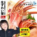 かに カニ 特大カット済み本ずわいかにしゃぶ 元祖メガ盛 1.5kg 蟹 ズワイガニ ずわいがに むき身 カニしゃぶ 刺身 足 ギフト お歳暮 送料無料