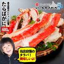 かに カニ カット済み たらばがに 600g ボイル かに カニ 蟹 タラバガニ 茹で 足 グルメ ギフト お歳暮の商品画像