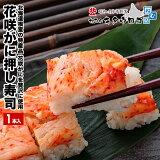【受付終了】花咲がに押し寿司 1本 ※冷凍品 水産物応援商品 送料別