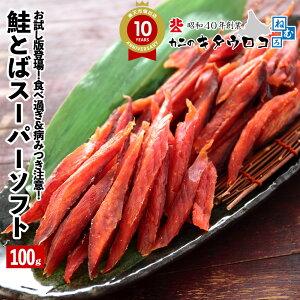 鮭とば お試し版登場! 鮭とば スーパーソフト 100g 1袋 北海道産 さけ サケ トバ さけとば 鮭トバ サケトバ つまみ おつまみ 酒の肴 珍味