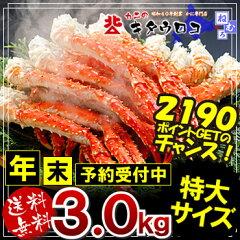 特大たらばがにの脚 3.5~4肩入 タラバ蟹3kg