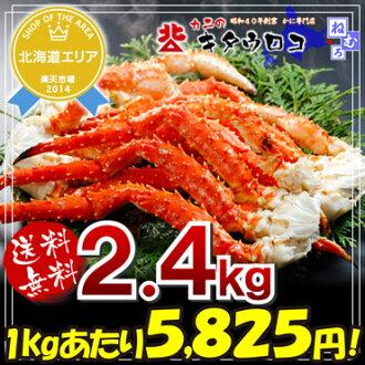 King crab legs shrink (large) 4 shoulder pieces 2.4 kg crab/crabs / crab / King crab/gifts /