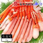 かに カニ 蟹 とげずわいがに 詰め合わせ 生 1kg カット済み かに カニ 蟹 ズワイガニ ずわいがに カニしゃぶ 刺身 ギフト お歳暮