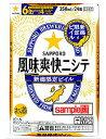 風味爽快ニシテ 350ml缶×24本(1箱)【新潟限定・サッポロビール】