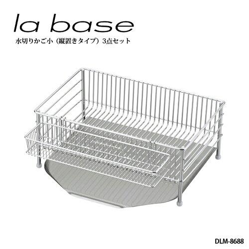 la base ラ・バーゼ 水切りかご ( 小 ) 3点セット ( DLM-8688 ) 有元葉子 / ラ バーゼ / 水切り / ...
