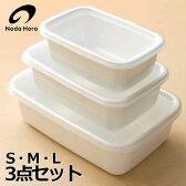 野田ホーロー ホワイトシリーズ レクタングル深型 S・M・L 3点セット野田琺瑯( キッチンブランチ )