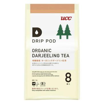 UCC ドリップポッド 有機栽培ダージリン紅茶 8P( DPYD001 ) [ ユーシーシー 有機紅茶 ダージリンティー ドリップマシン用 ]