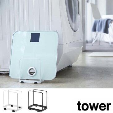 山崎実業 体重計スタンド タワー 選べる2色 < ホワイト/ブラック > 【 YAMAZAKI tower 】( キッチンブランチ )