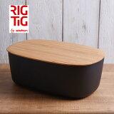 RIG-TIG Breadbox ステルトン リグティグ ブレッド ボックス 6.8L ブラック 《 ブレッドケース ストッカー パンケース 保存容器 》